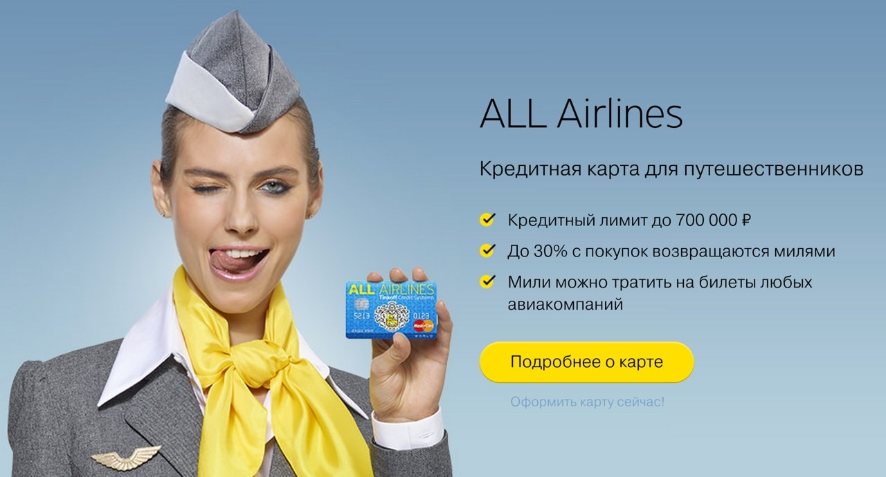 Кредитная карта Tinkoff Bank All Airlines