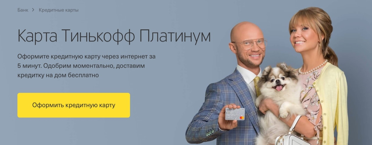 Tinkoff Bank Platinum