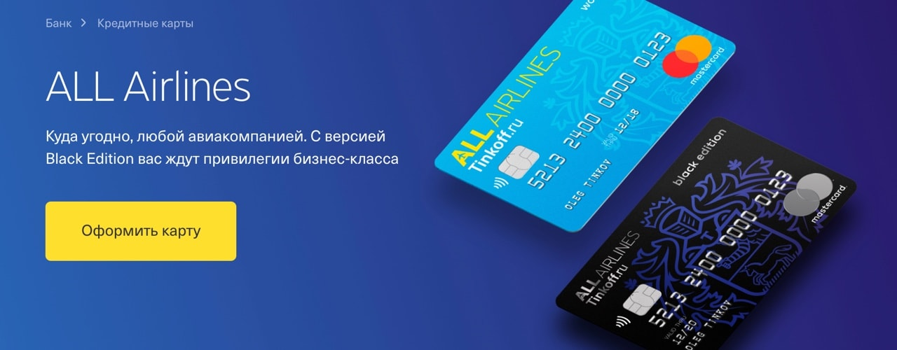 Tinkoff Bank All Airlines