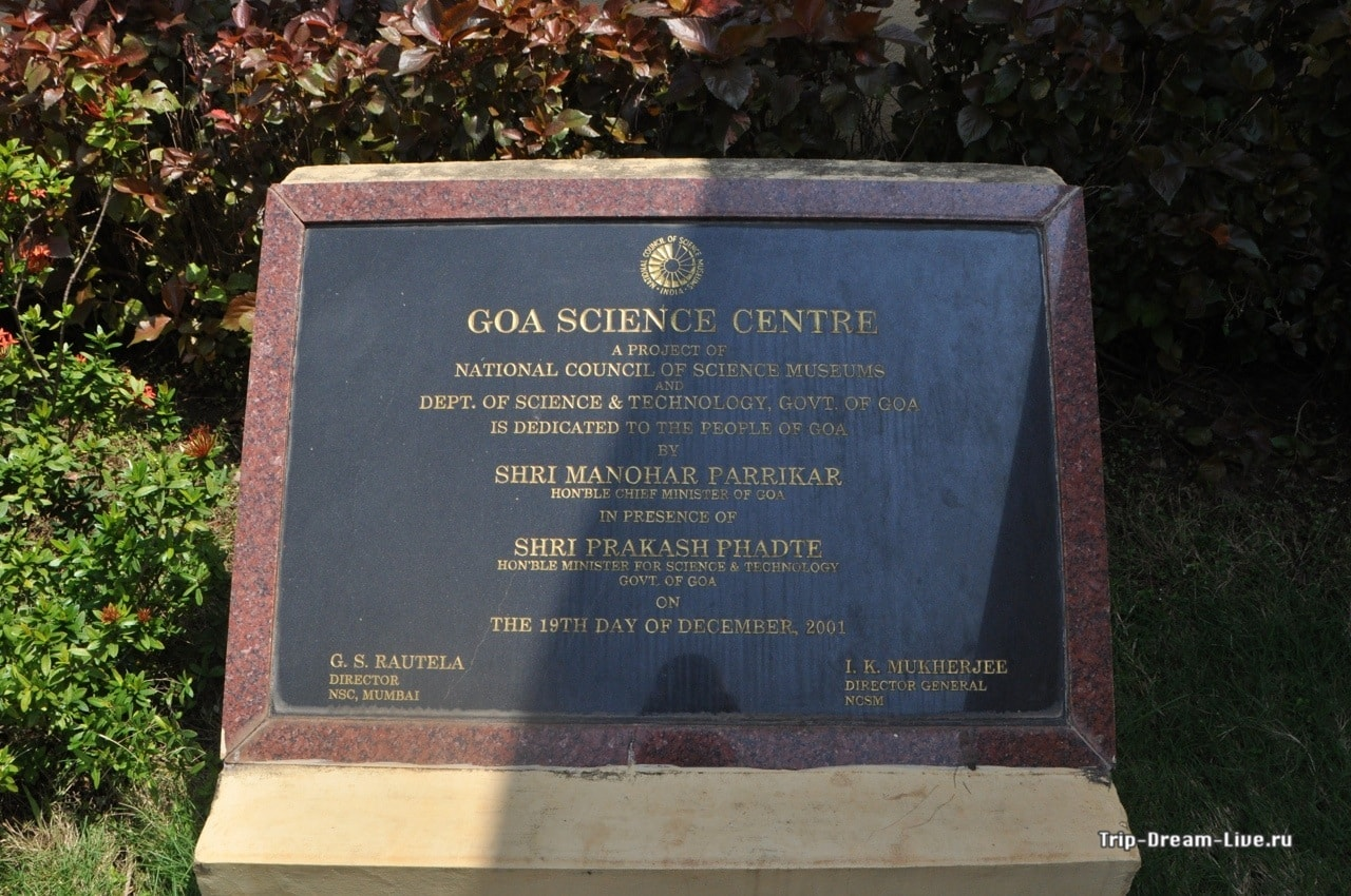 Goa science museum